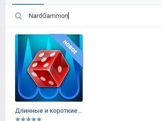 Теперь NardGammon в ВК