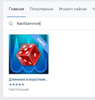 <p>Мы запустились на новой площадке. NardGammon теперь в ВКонтактеhttps://vk.com/app6401667. Вы можете играть из своих любимых социальных сетей. Нас также вы можете найти в Фейсбуке длинные нарды короткие нарды В Одноклассниках:https://ok.ru/game/nard_gammon…</p>