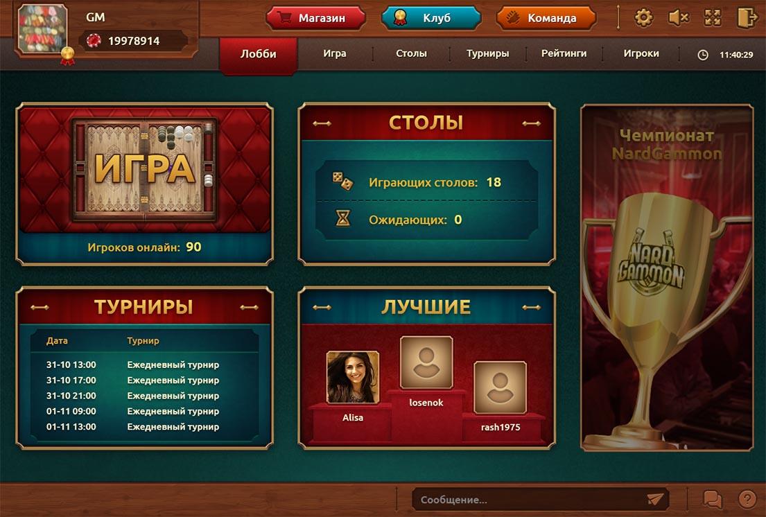 Экран лобби игры в нарды.Здесь отображается актуальная информация о портале